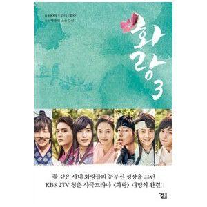 (韓国書籍)『花郎 』3 (KBS韓国ドラマ) [ 韓国 ドラマ ] :韓国音楽専門ソウルライフレコード