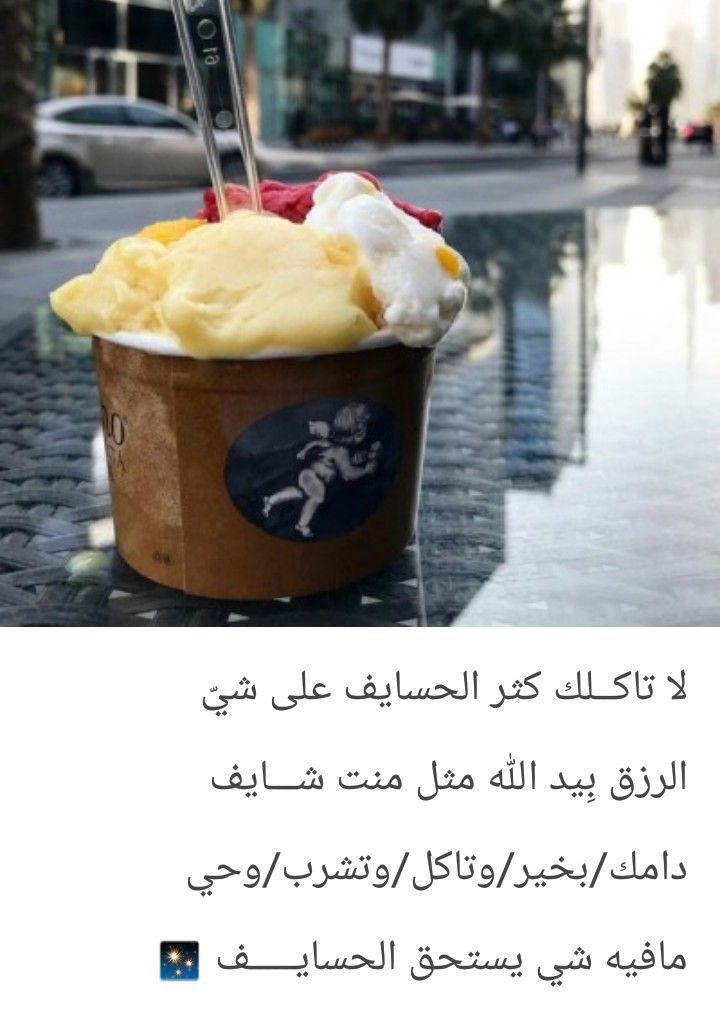 Pin By Najd On خواطر وشعر Food Desserts Ice Cream