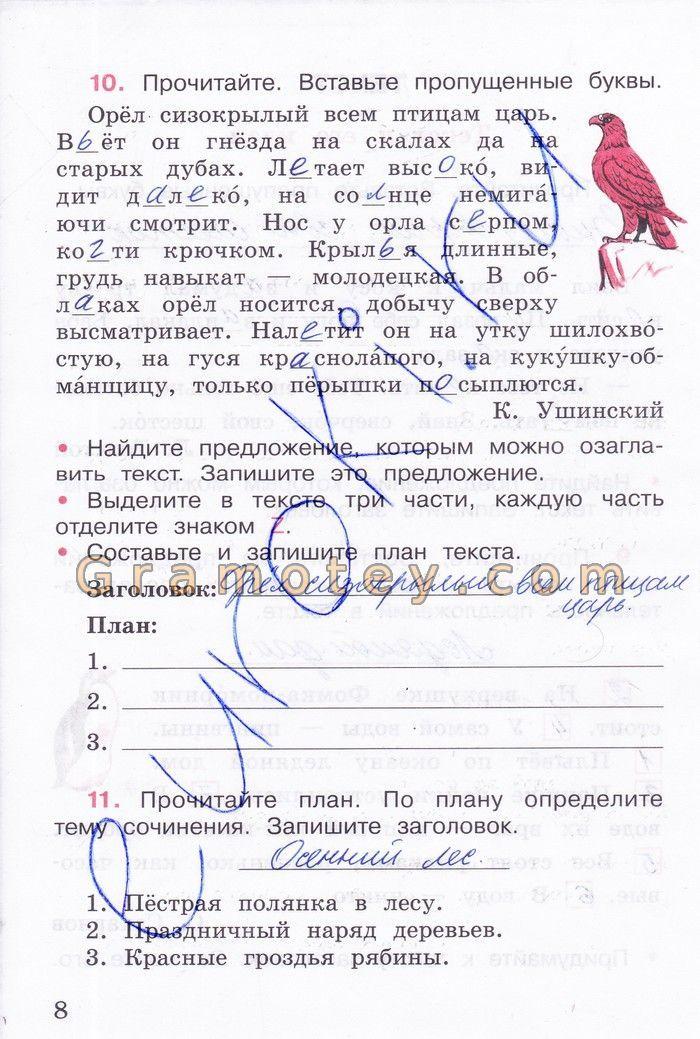 Язык тетрадь 4 рабочая класса гдз по русский 2 часть