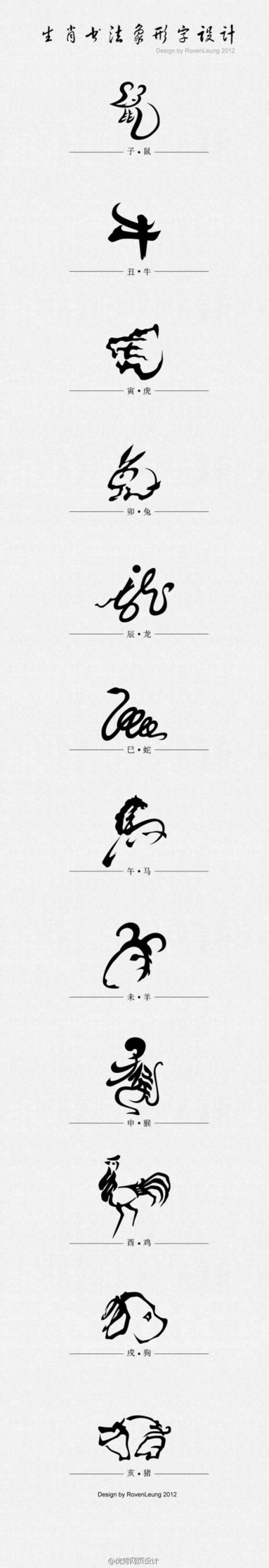 十二生肖字体设计