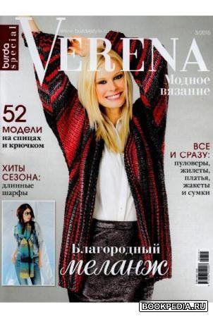 "Burda Special №3. ""Verena Модное вязание"" (осень /  2015)"