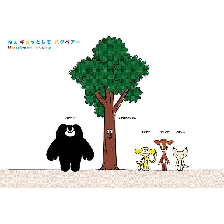 ねぇギュッとして ハグベアー | イラストレーションファイル・キャラクターズセレクション|illustration FILE - Characters Selection