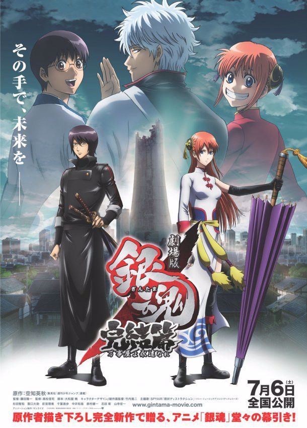 Gintama Subtitle Indonesia - AnimeQu