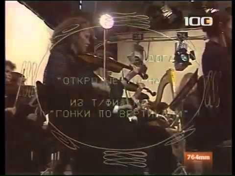 """""""Открытые окна"""". Исполняет Ленинградский концертный оркестр под управлением. Анатолия Бадхена."""