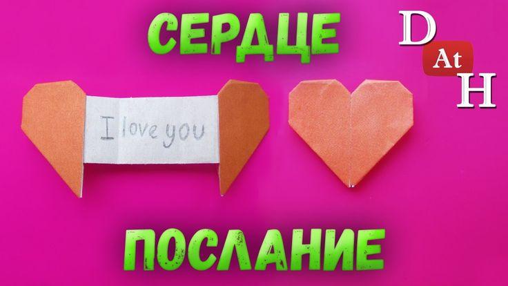 Оригами сердце с посланием