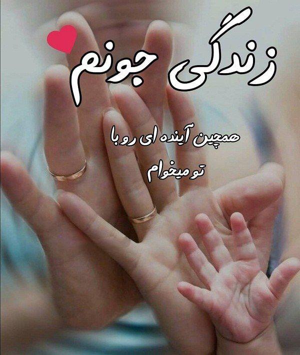 عکس نوشته سه نفره عاشقانه و لاکچری Zindagi Quotes Love Quotes For Her Love Text
