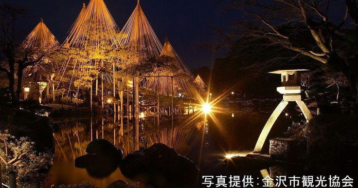 ひと味もふた味も違う!ライトアップされた兼六園で、季節の移ろいを感じる金沢で訪れたい場所にランクインするそのひとつが兼六園。石川県を代表する特別名勝ということはご存知の方も多いと思いますが、この兼六園で、冬を迎える前に行われるのが「雪吊り」