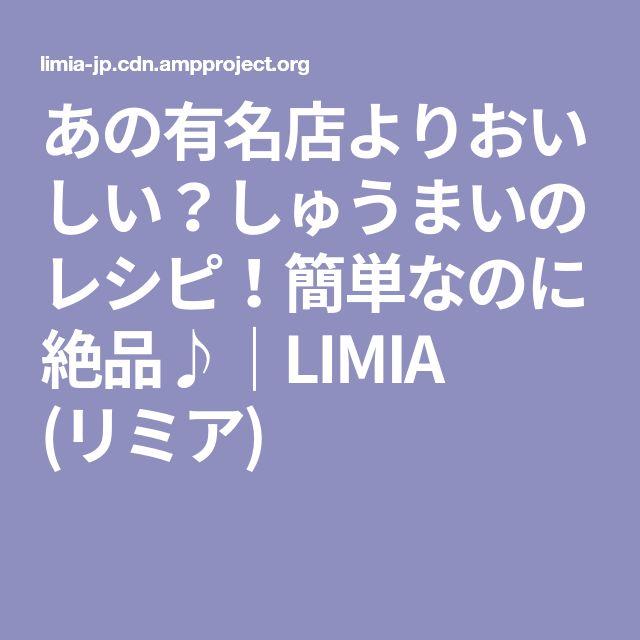 あの有名店よりおいしい?しゅうまいのレシピ!簡単なのに絶品♪ LIMIA (リミア)