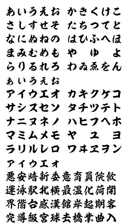 昭和書体のフリーフォント「昭和楷書」 フリーフォントケンサク