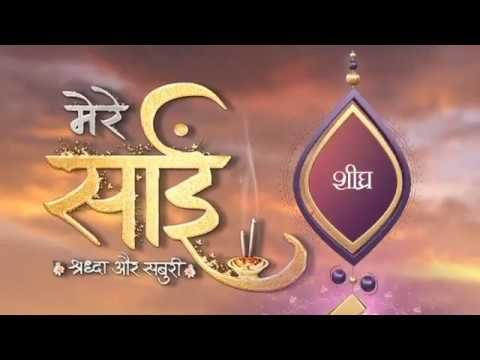 Mere Sai Serial on Sony TV - Wiki, Story, Timings & Full Star Cast, Promos, Photos, Videos | MT Wiki: Upcoming Movie, Hindi TV Shows, Serials TRP, Bollywood Box Office