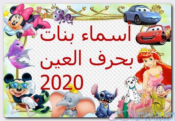 أسماء بنات بحرف العين حديثة 2020 ومعانيها اسماء بالحروف اسماء بحرف العين اسماء بنات اسماء بنات اجنبية