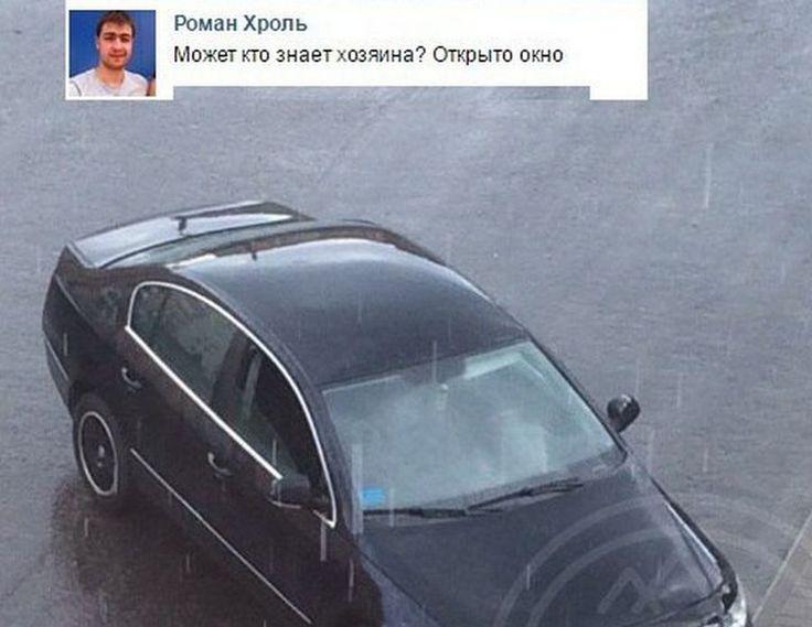 Может кто знает хозяина или чем смог, тем помог =) http://kleinburd.ru/news/mozhet-kto-znaet-xozyaina-ili-chem-smog-tem-pomog/  Шрифт Твитнуть Автомобилисты в целом довольно спаянное сообщество. От коллеги по дороге всегда можно получить помощь и совет, они не бросают своих, даже совершенно незнакомых, в беде. Встречаются даже вот такие вот небезразличные к чужим проблемам люди. И небольшой совет владельцам четырехколесных экипажей — не забывайте окна закрывать! Оставить комментарий…
