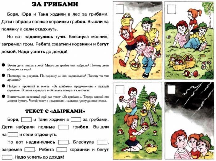 """ТЕКСТЫ С """"ДЫРКАМИ"""""""