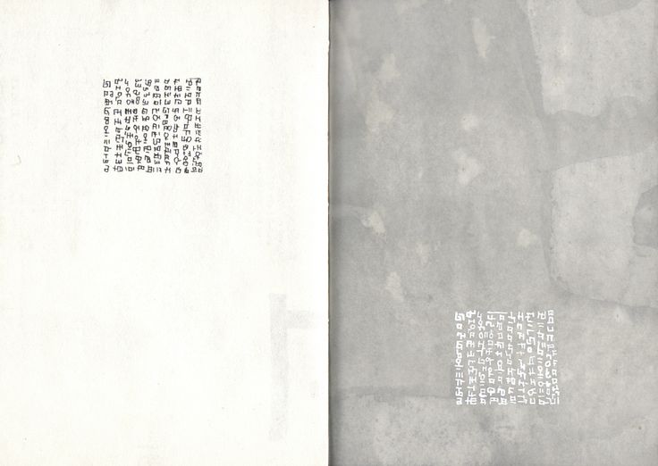 myrdesign, asian writing, interpretation, typography, typography, typografie