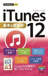 [表紙]今すぐ使えるかんたんmini iTunes 12基本&便利技