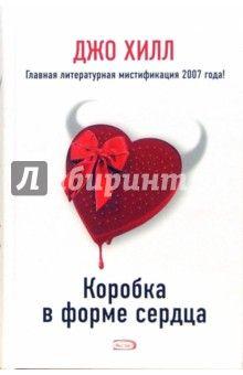 Джо Хилл - Коробка в форме сердца: Роман обложка книги