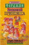 Интересная книга Седьмая принцесса (сборник), Фарджон Элеонор (Элинор) #onlineknigi #reading #nook #words