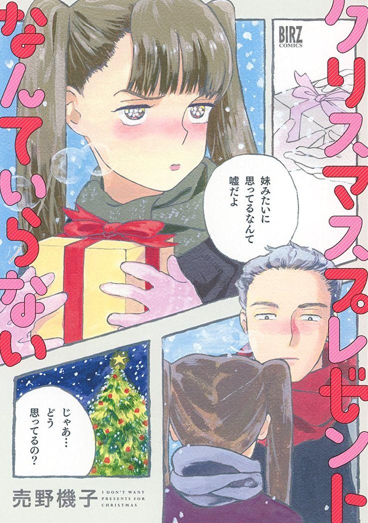 クリスマスプレゼントなんていらない (バーズコミックス) | 売野 機子 |本 | 通販 | Amazon