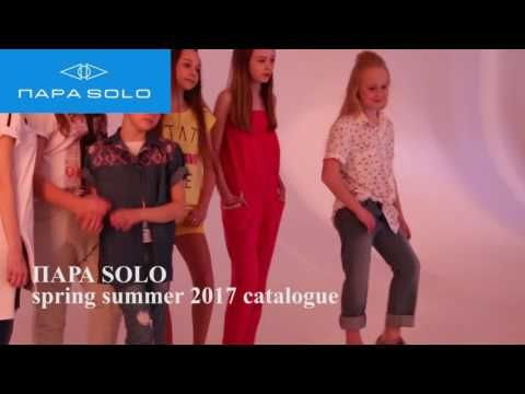 ПАРА SOLO-spring summer 2017 (Catalogue)Studio -Sicilian collection