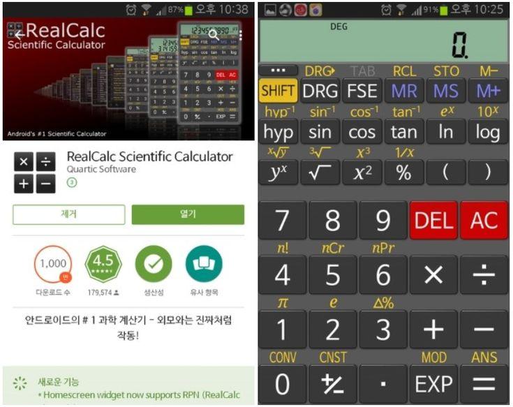 스마트폰 유저라면 누구나 가지고 있는 계산기 어플! 오늘은 수많은 어플 중에서 필자가 선택한 최고의 계산기 어플을 추천하고자 한다. 그 이름은 RealCalc Scientific Calculator이다. 스마트폰 초창기 하드웨어 개발 업무를 하면서 쓸만한 계산기 어플이 없나 수많은 어플을 깔고 지우기를 반복하였다. 결론은 RealCalc이 가장 쓸만했고 지금까지 내 스마트폰에 빼놓을 수 없는 기본 어플이 되었다. RealCalc은 공학용 계산기..