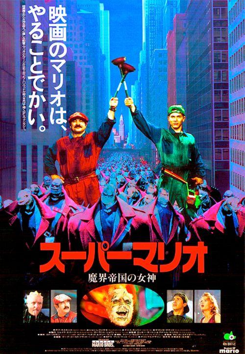 Super Mario Bros. Movie Poster.