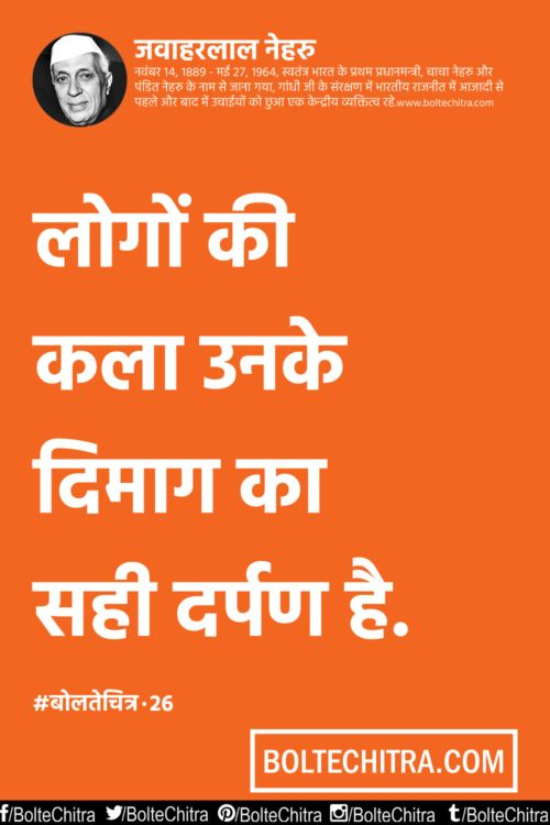 about jawahar lal nehru in hindi Jawaharlal nehru जवाहरलाल नेहरु quote 24: peace is not a relationship of nations it is a condition of mind brought about by a serenity of soul.