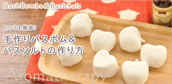 手作りバスボム&バスソルト(入浴剤)の作り方をご紹介