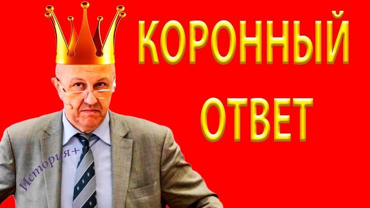 Андрей Фурсов. Коронный ответ.