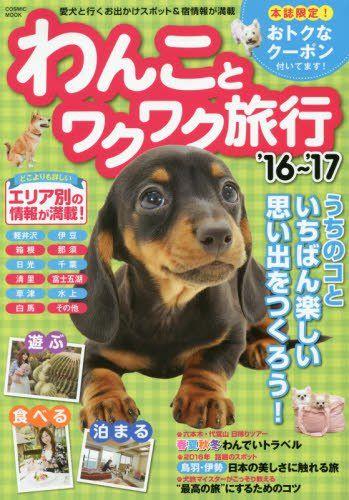 Amazon.co.jp: わんことワクワク旅行 '16~'17―愛犬と行くお出かけスポット&宿情報が満載 (Cosmic mook): 本