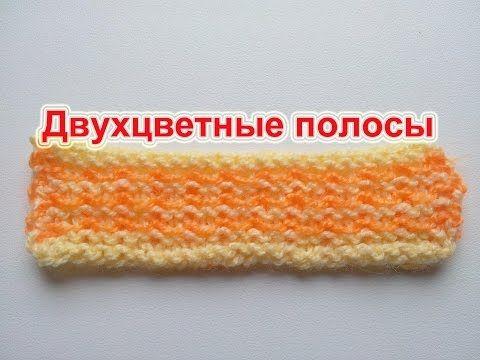 Двухцветный узор. Вязание спицами.