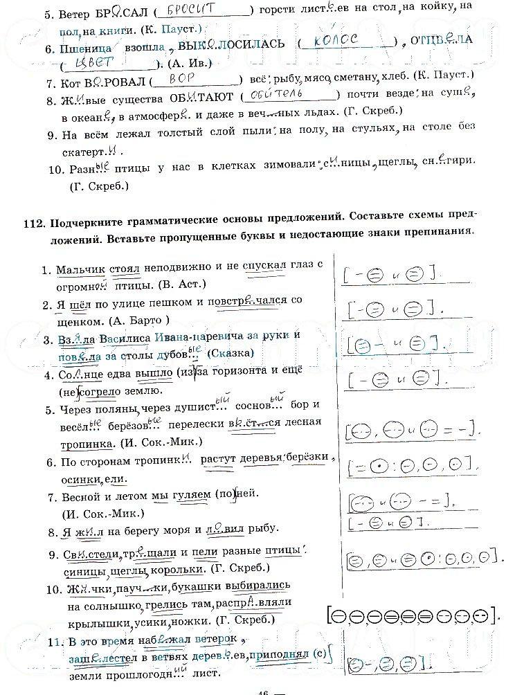 Английский язык 5 класс амелия беделия все части перевод