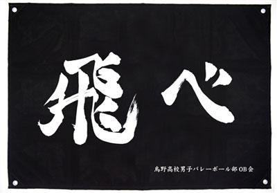 ハイキュー!! 烏野高校排球部「飛べ」応援旗 2015年2月発売予定【コスパ】 http://blog.livedoor.jp/girlshobby/archives/42281859.html… #hq_anime