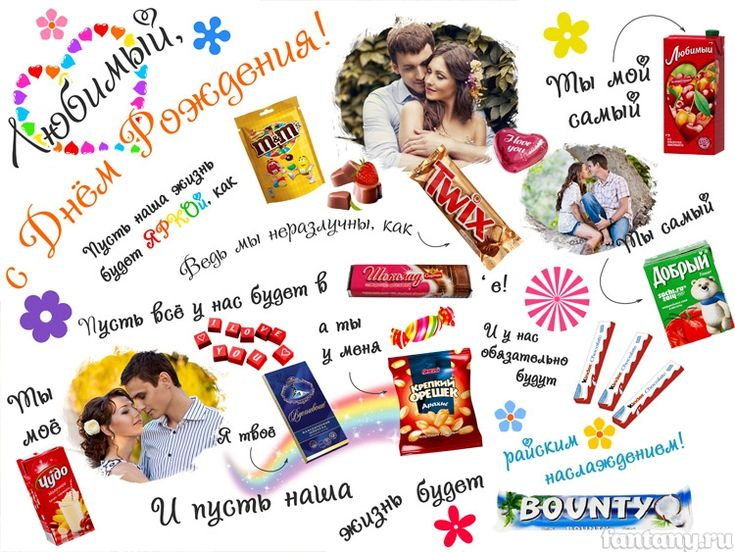"""Плакат для любимого """"С Днем рождения"""" №1 со сладостями - Плакаты со сладостями - Фоторамки и плакаты онлайн Fantany"""