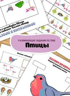 """Развивающие задания для дошкольников: """"Птицы"""""""