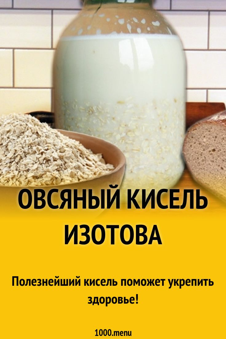 Кисель изотова пошаговый рецепт с фото