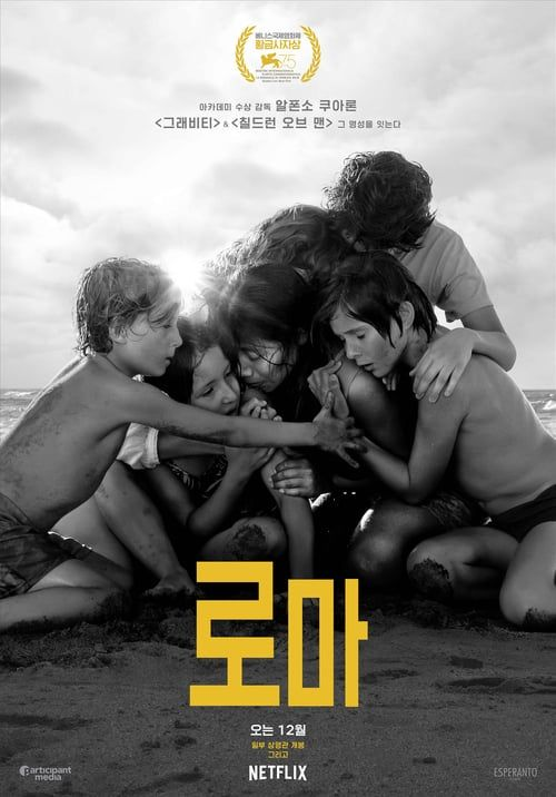 Roma 2018 Hindi Dubbed Dvdrip Dvdscr Hd Avi Movie Roma2018