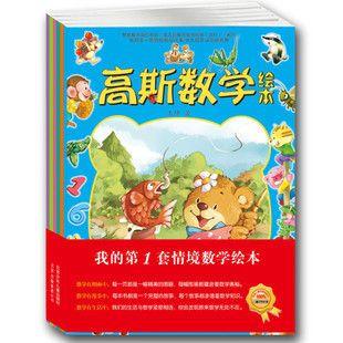 """Бесплатная доставка! Детская литература Бестселлеры костюм """"Гаусс Math"""" первый набор 3-6 лет сценарий математика иллюстрированные книги целы ..."""