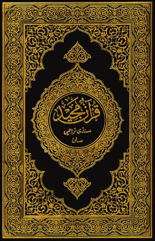 what is the quran pdf