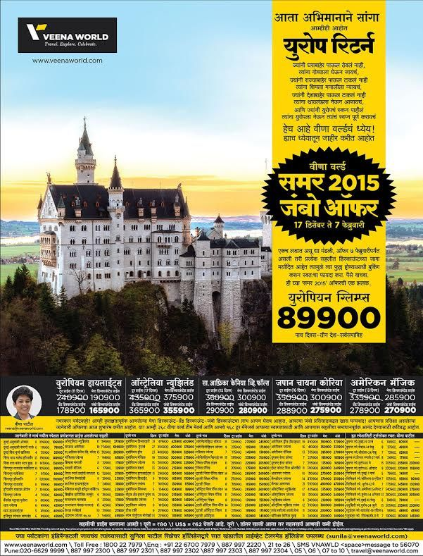 Today we are launching the much-awaited January offer. Come, we 268 Veena World team members & 168 #tour managers have strengthened our resolve to serve you in the best possible way.  So what are you waiting for? The offer is valid till 7 February but the discounted seats are limited on every tour.
