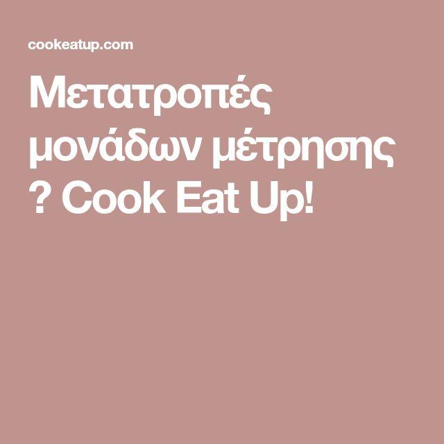 Μετατροπές μονάδων μέτρησης ⋆ Cook Eat Up!