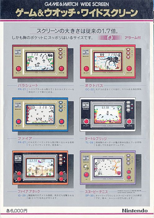 ratscats web page/任天堂-ゲームウォッチ