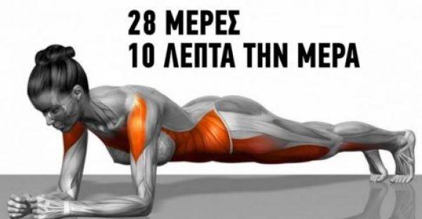 7 απλές ασκήσεις που θα μετατρέψουν το σώμα σας σε μερικές εβδομάδες