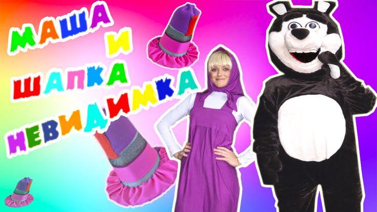 Маша и Медведь в реальной жизни. Серия 2 # Маша и шапка невидимка