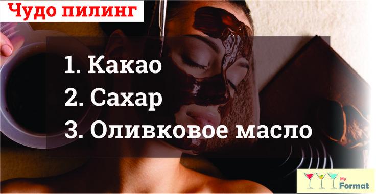 Мягкая маска для лица с какао Средства для борьбы с морщинами и преждевременным старением кожи лица и шеи http://prini65.com/mmsredstva-dlya-borby-s-morshhinami-i-prezhdevremennym-stareniem-kozhi-lica-i-shei/