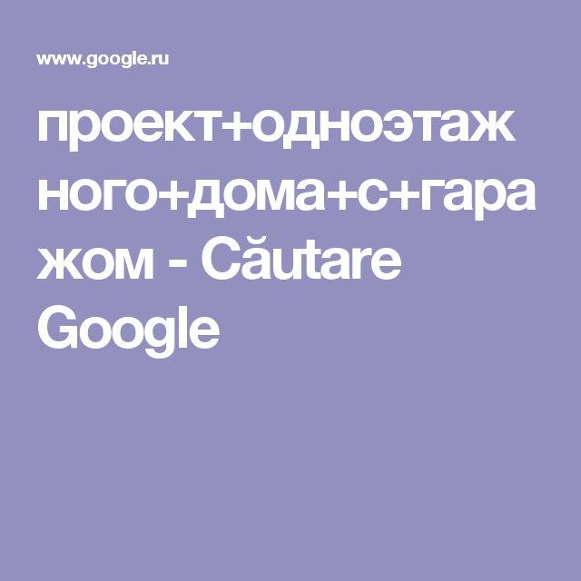 проект+одноэтажного+дома+с+гаражом - Căutare Google