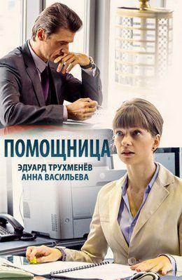 Помощница (2018) смотреть онлайн в хорошем качестве бесплатно на Cinema-24