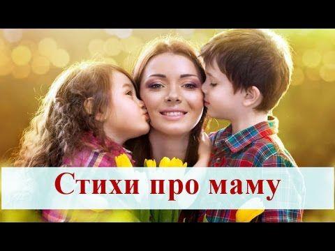 Детские стихи про маму для детей ✿ Стихи для детей