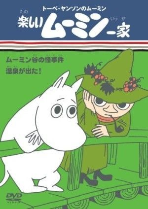 I know. Everything gets so difficult if you want to own things. You have to carry them around and watch over them. I just look at them - and then when I continue on my way I can remember them in my head. I prefer that to dragging a suitcase. Snufkin quote