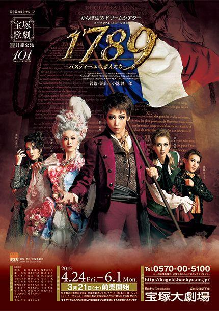 かんぽ生命 ドリームシアタースペクタクル・ミュージカル『1789 -バスティーユの恋人たち-』