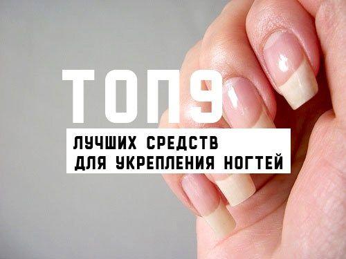 ТОП9. Лучшие средства для укрепления ногтей